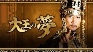 getlinkyoutube.com-韓国ドラマ「大王の夢」