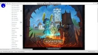 getlinkyoutube.com-MegaHack v12 Cheat на Копатели онлайн 2 часть