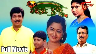 getlinkyoutube.com-Little Hearts Telugu Full Length Movie | R. Venkateswar, Gayathri Priya  #TeluguMovies