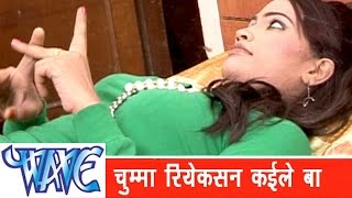 getlinkyoutube.com-चुम्मा रिएक्शन कईले बा  Chuma Reaction Kayile Ba - Jila Top Lageli - Bhojpuri Hot Song  HD 2015