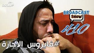 """#صاحي : """"برودكاست شوو"""" 410 - #فايروس_الاجازة !"""