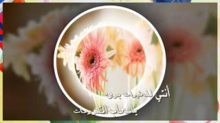 getlinkyoutube.com-أنشودة أمي / أداء ـ عبد الله المهداوي