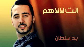 Badr Soultan - Nti Lallahom (Official Audio) | بدر سلطان - انت لالاهم