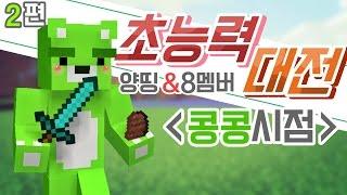 getlinkyoutube.com-[콩콩] 양띵과 여덟멤버의 능력자대전! 콩콩시점 #2