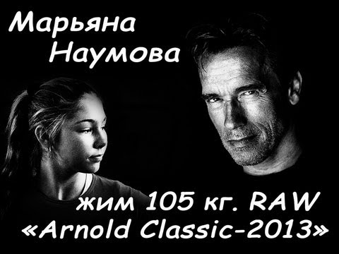Марьяна Наумова жим 105 кг. на Арнольд Классик 2013 с
