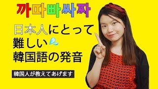 getlinkyoutube.com-까따빠싸짜(日本人にとって難しい韓国語の発音)