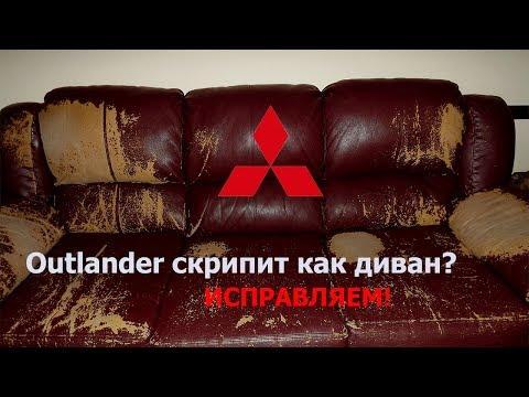 Mitsubishi Outlander 3 скрипит как старый диван? Исправляем!