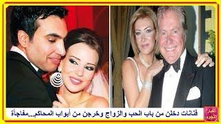 getlinkyoutube.com-فنانات دخلن من باب الحب والزواج وخرجن من أبواب المحاكم...مفاجأة
