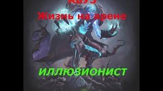 getlinkyoutube.com-[DOTA 2] Жизнь на арене АБУЗ. Иллюзионист.
