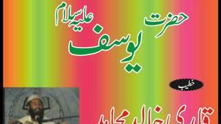 Hazrat Yousuf (A Slam) Qari  Khalid Mujahid.wmv