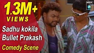 Sadhu Kokila Comedy Scenes In HD | Kannada Comedy Scenes