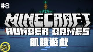 getlinkyoutube.com-MineCraft : HungerGame Ep8 觀戰者 /w 水月歌