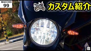 getlinkyoutube.com-Honda ホーネット250のカスタムを一気に紹介!!