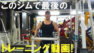 【筋トレ】4種目で大胸筋全体を鍛える胸のトレーニング動画!