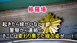 getlinkyoutube.com-【修羅場】起きたら嫁がいない!警察から連絡→そこには変わり果てた嫁の姿が…!