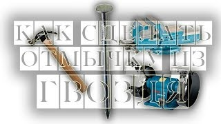 getlinkyoutube.com-Отмычка из гвоздя