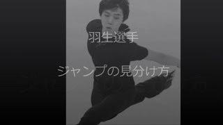 getlinkyoutube.com-羽生結弦選手のジャンプを見分けてみよう