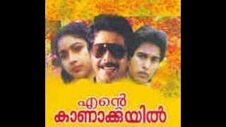 getlinkyoutube.com-Ente Kanakuyil 1985: Full Malayalam Movie |  Mammootty |  Revathi |  Meena | Rahman | Jose Prakash