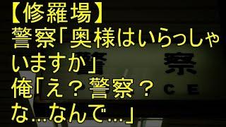 getlinkyoutube.com-【修羅場】警察「奥様はいらっしゃいますか」俺「え?警察?な…なんで…」→すると…