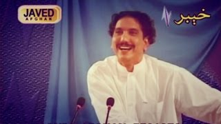 Khalid Malik - Pa Ma Shaway Sa Asar De