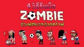 getlinkyoutube.com-4 วิธีรับมือ Zombie ช่วงฟุตบอลเวิลด์คร้าฟ