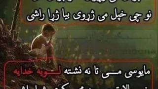 Pashto Best Ghazal Must Watch 2017