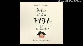 getlinkyoutube.com-유재환,김예림 (투개월) - 커피 (Prod. by G-Park 박명수)