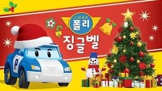 getlinkyoutube.com-♫ 징글벨 | 로보카폴리 크리스마스 캐롤 2015