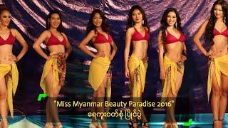 "getlinkyoutube.com-ေရကူး၀တ္စံု @ ""Miss Myanmar Beauty Paradise 2016"" Swimwear Round"