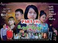Poe Karen Movie We Kunt A Ja Part 9  Official Movie