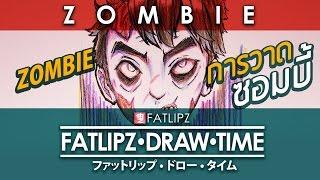 getlinkyoutube.com-การวาดซอมบี้  Zombie