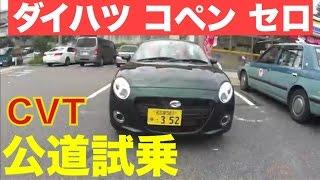 getlinkyoutube.com-ダイハツ コペン Cero(セロ)公道試乗 CVT編  DAIHATSU COPEN Cero Test drive