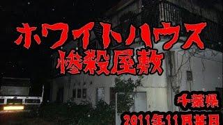 getlinkyoutube.com-【心霊】幼い少女が彷徨うホワイトハウス(惨殺一家心中)