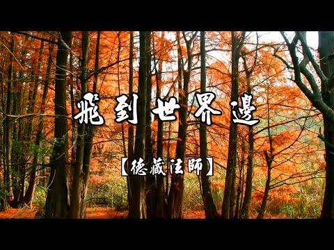 雜阿含1307經-01.飛到世界邊【德藏法師】