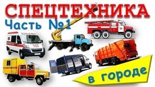 getlinkyoutube.com-Мультик про машинки: Пожарная, Полицейская, скорая помощь, мусоровоз. Мультик развивающий
