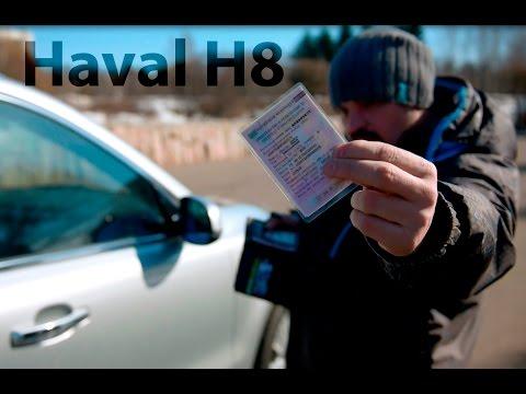 Обзор Haval H8 (Хавейл) №6