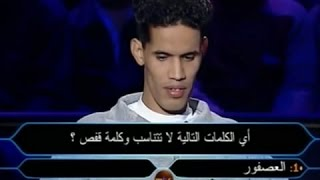 "getlinkyoutube.com-اول موريتاني يربح ""من سيربح المليون"" مع جور قرداحي"