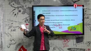 สอนศาสตร์ : ม.ปลาย : ภาษาไทย : การใช้คำราชาศัพท์ 2 : 05