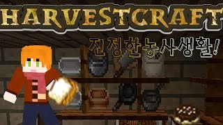 getlinkyoutube.com-무지개베이컨 만들기?!?! 하베스트크래프트 마인크래프트[KD키드]Harvestcraft mod Minecraft