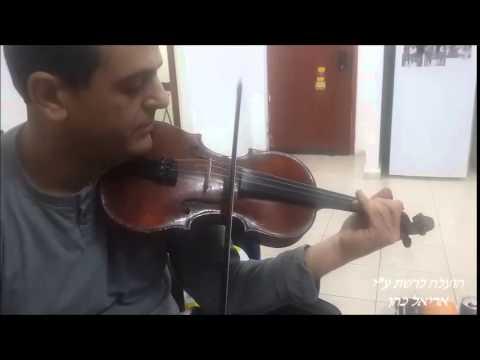 Taqsim Maqam Nahwand - Rafi Shawat ~ הכנר רפי שוואט