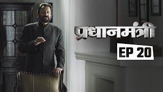 Pradhanmantri - Watch Pradhanmantri episode 20 on PV Narasimha Rao width=