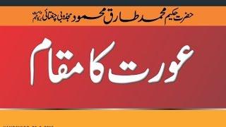 getlinkyoutube.com-Aurat Ka Maqam Ubqari Special Dars For Ladies Hakeem Tariq Mehemood Chughtai Ubqari