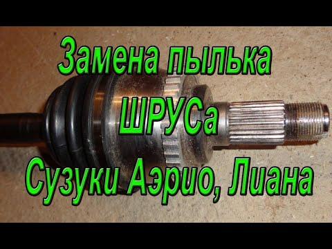 Замена наружного ШРУСа Suzuki Aerio 4X4. Ремонт авто с Алексеем Захаровым. Авторемонт