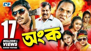 getlinkyoutube.com-Ongko | Full HD | Bangla Movie | Amin Khan | Popy | Bobita | Suchorita
