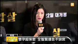 getlinkyoutube.com-【2015.07.23】女神懷孕了!全智賢明年當媽 -udn tv