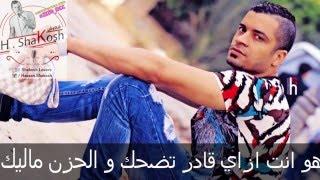 getlinkyoutube.com-كلمات اغنية اسمك ايه | حسن شاكوش | توزيع مادو الفظيع 2016 | Asmak Eh #Hassan #Shakosh