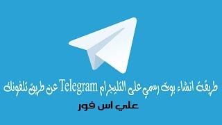 getlinkyoutube.com-طريقة انشاء بوت (bot) على برنامج التلكرام (telegram) عن طريق الايفون او الكلكسي