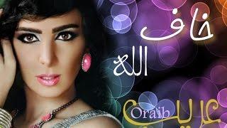 getlinkyoutube.com-خاف الله - عريب حمدان