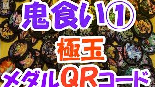 getlinkyoutube.com-妖怪ウォッチバスターズ QRコード 鬼食い