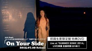 getlinkyoutube.com-Superfly『On Your Side』(19th Single)7月29日 Release!(SPOT)